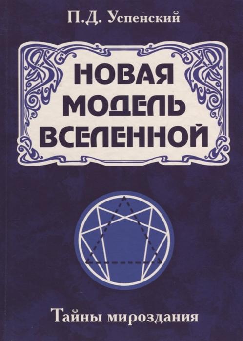 Успенский П. Новая модель Вселенной Тайны мироздания