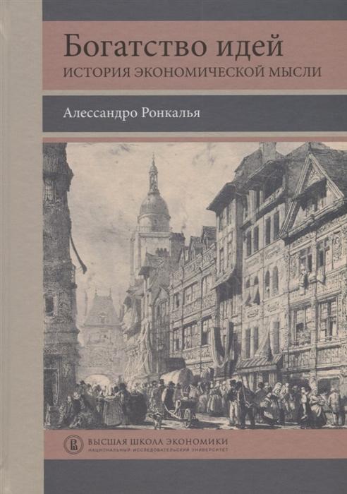 Ронкалья А. Богатство идей история экономической мысли цены