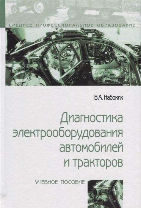 Набоких В. Диагностика электрооборудования автомобилей и тракторов Учебное пособие цены онлайн