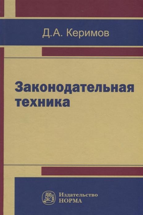 Керимов Д. Законодательная техника Учебное пособие керимов д а законодательная техника