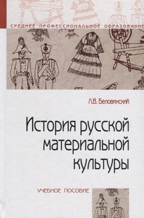 История русской материальной культуры Учебное пособие