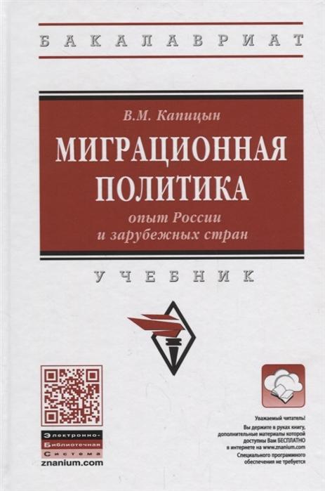Капицын В. Миграционная политика опыт России и зарубежных стран Учебник
