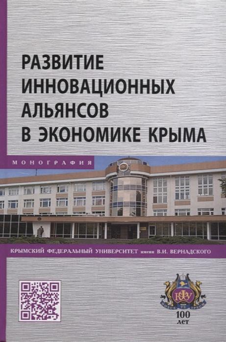 все цены на Кирильчук С. (ред.) Развитие инновационных альянсов в экономике Крыма онлайн