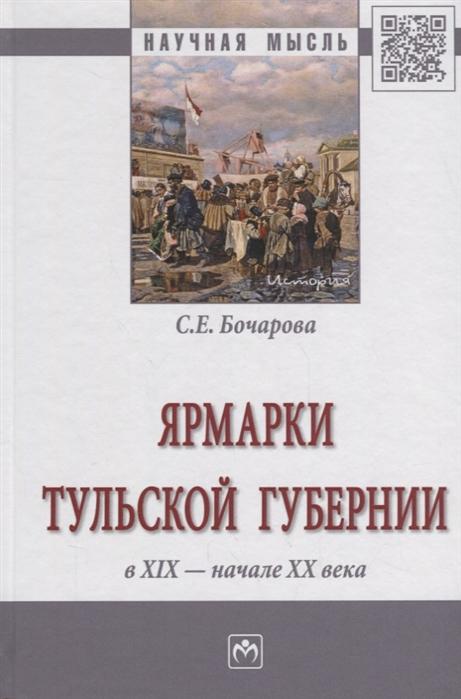 Бочарова С. Ярмарки Тульской губернии в XIX - начале ХХ века