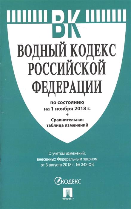 Водный кодекс Российской Федерации по состоянию на 1 ноября 2018 г Сравнительная таблица изменений