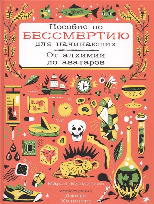 Бирмингем М. Пособие по бессмертию для начинающих От алхимии до аватаров