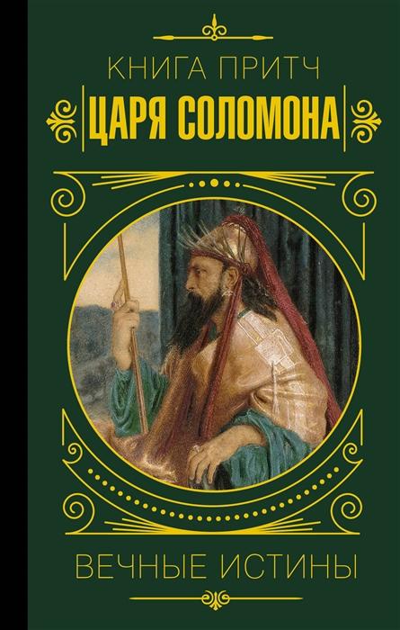 Ро О. (гл.ред.) Книга притч царя Соломона Вечные истины