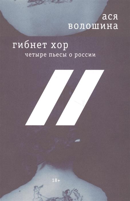 Волошина А. Гибнет хор Четыре пьесы о России цена