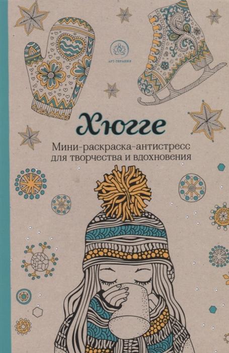 Расторгуева М. (ред.) Хюгге Мини-раскраска-антистресс для творчества и вдохновения