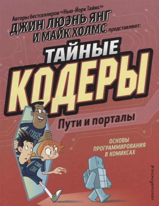 Янг Дж. Тайные кодеры Пути и порталы