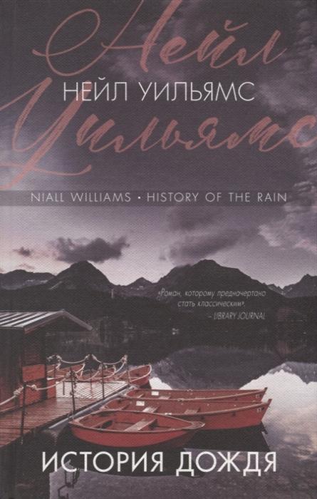 Уильямс Н. История дождя константин зарубин рыжая фрея история теорий дождя