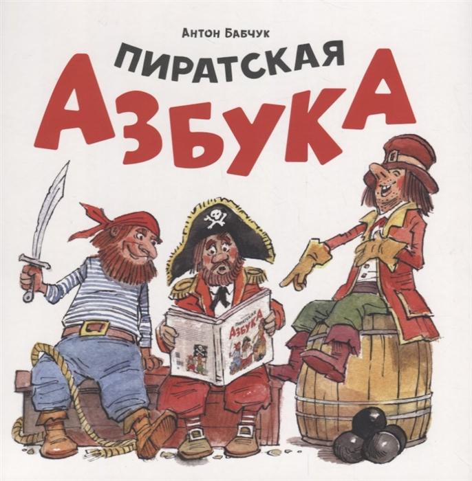 Бабчук А. Пиратская азбука а а азбука