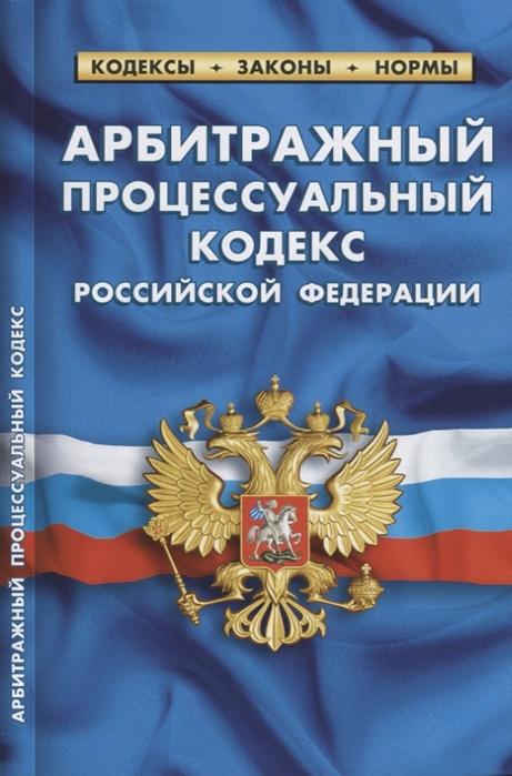 Арбитражный процессуальный кодекс Российской Федерации по состоянию на 01 октября 2018 года