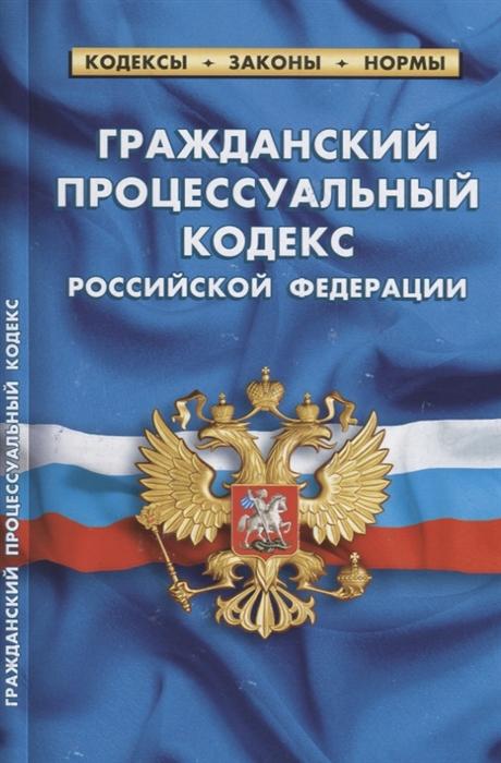 Гражданский процессуальный кодекс Российской Федерации по состоянию на 01 октября 2018 года