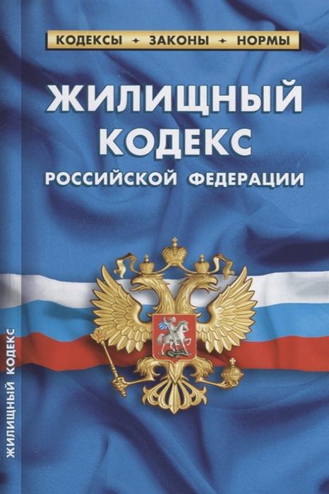 Жилищный кодекс Российской Федерации по состоянию на 01 октября 2018 года