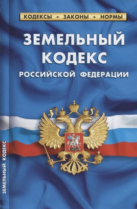 Земельный кодекс Российской Федерации по состоянию на 01 октября 2018 года