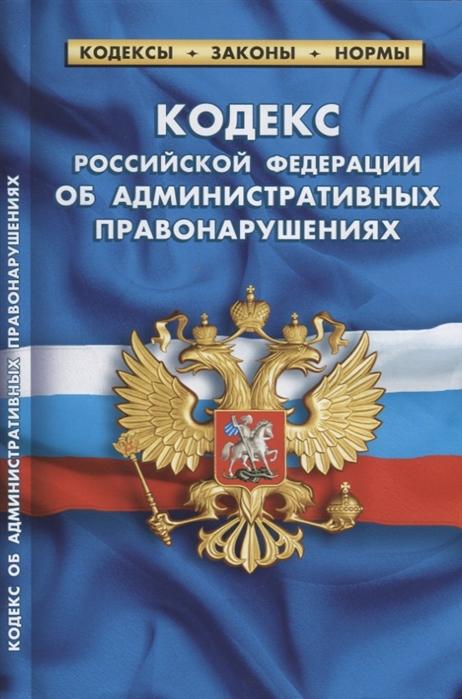 Кодекс Российской Федерации об административных правонарушениях по состоянию на 1 октября 2018 года