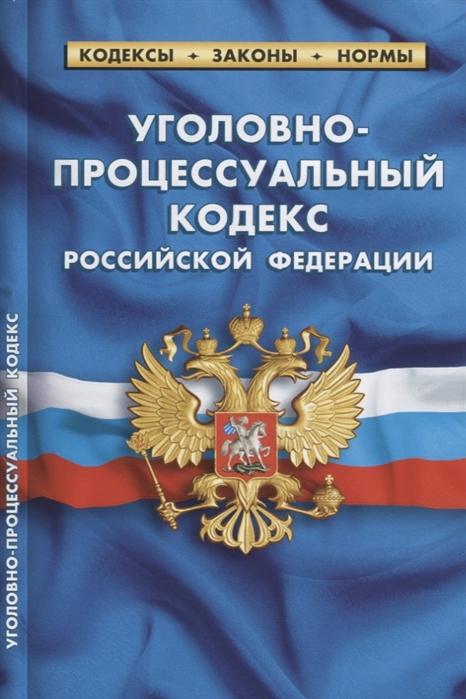 Уголовно-процессуальный кодекс Российской Федерации по состоянию на 1 октября 2018 года