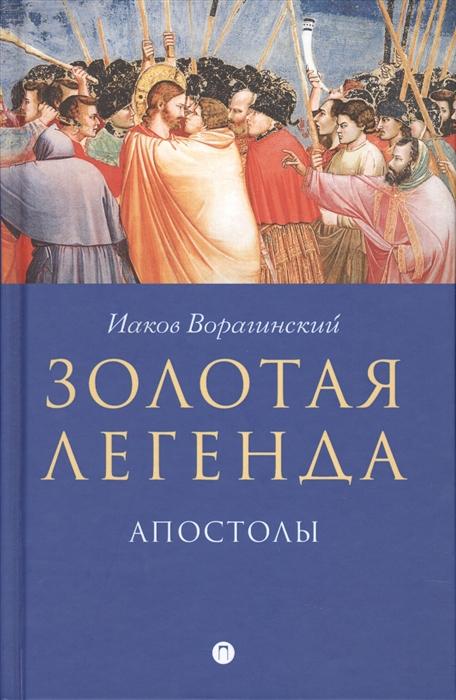 Ворагинский И. Золотая легенда Апостолы