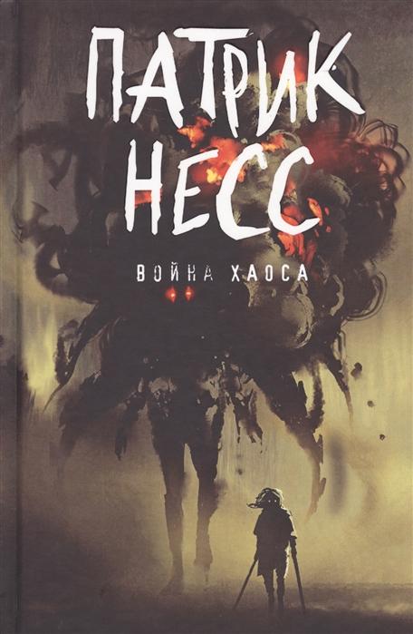 Несс П. Война хаоса Книга третья цена в Москве и Питере