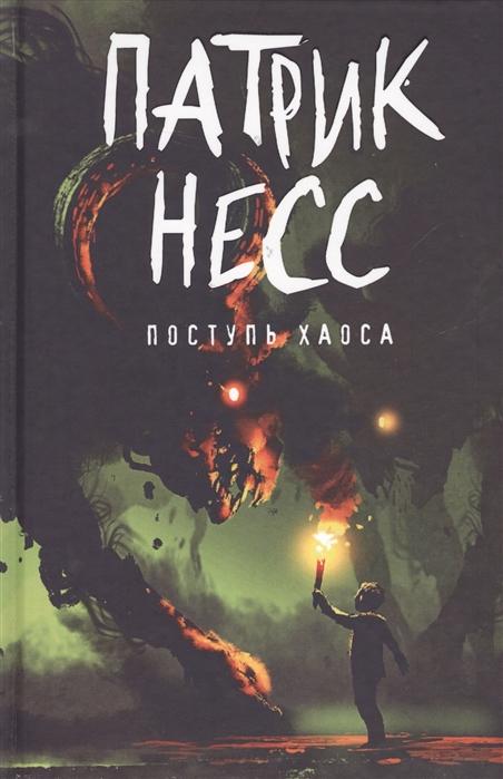 Несс П. Поступь хаоса Книга первая цена в Москве и Питере