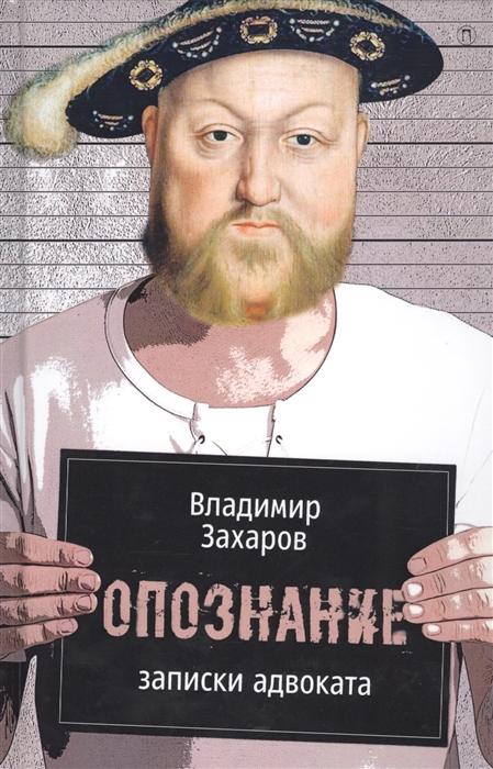 Захаров В. Опознание Записки адвоката