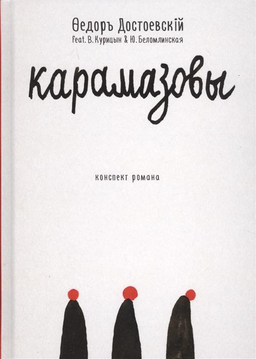 цена на Достоевский Ф., Курицын В., Беломлинская Ю. Карамазовы