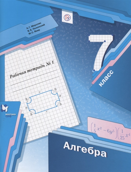 Мерзляк А., Полонский В., Якир М. Алгебра 7 класс Рабочая тетрадь 1 а г мерзляк в б полонский м с якир алгебра 7 класс рабочая тетрадь в 2 частях часть 1