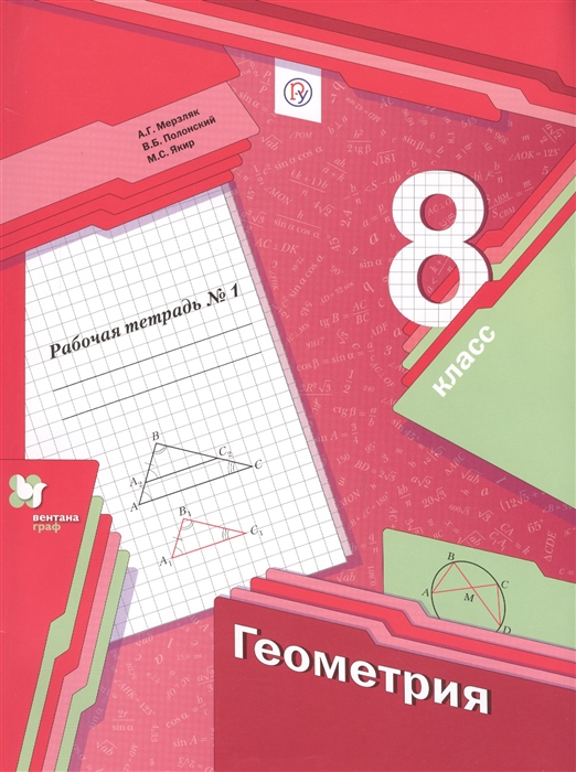 Мерзляк А., Полонский В., Якир М. Геометрия 8 класс Рабочая тетрадь 1 а г мерзляк в б полонский м с якир геометрия 8класс рабочая тетрадь 2