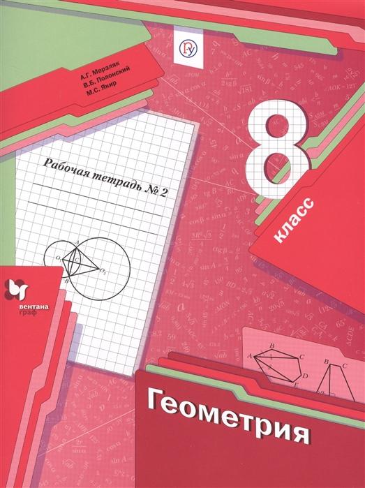 Мерзляк А., Полонский В., Якир М. Геометрия 8 класс Рабочая тетрадь 2 а г мерзляк в б полонский м с якир геометрия 8класс рабочая тетрадь 2