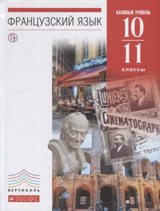 Французский язык как второй иностранный 10 11 классы Базовый уровень Учебник