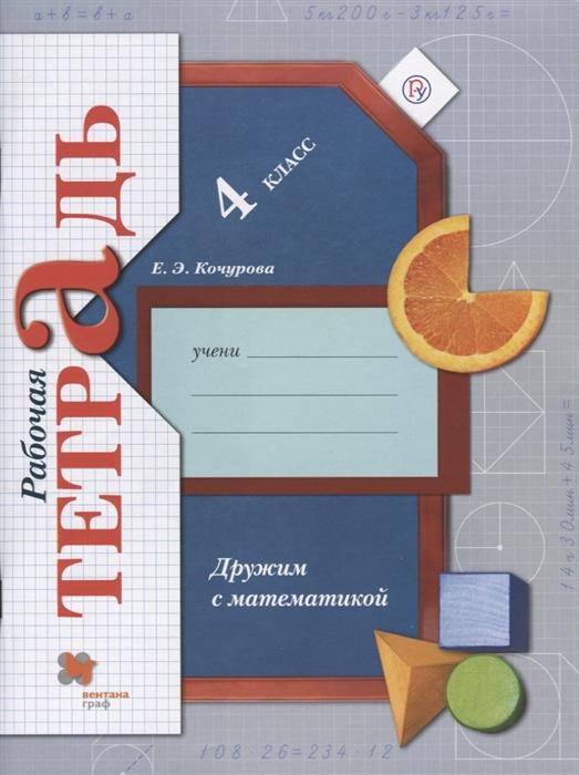 Кочурова Е. Дружим с математикой Рабочая тетрадь 4 класс