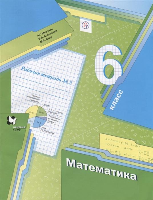 Мерзляк А., Полонский В., Якир М. Математика 6 класс Рабочая тетрадь 2 матрас lonax ппу tfk 200x190