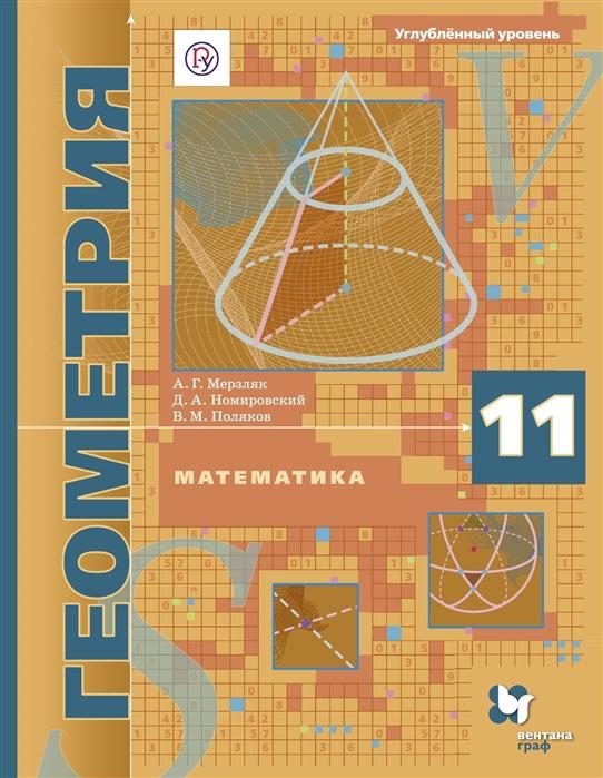 Мерзляк А., Номировский Д., Поляков В. Математика Геометрия 11 класс Углубленный уровень Учебник цена