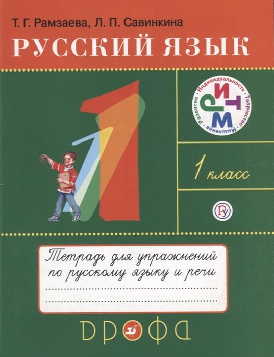 Русский язык 1 класс Тетрадь для упражнений по русскому языку и речи