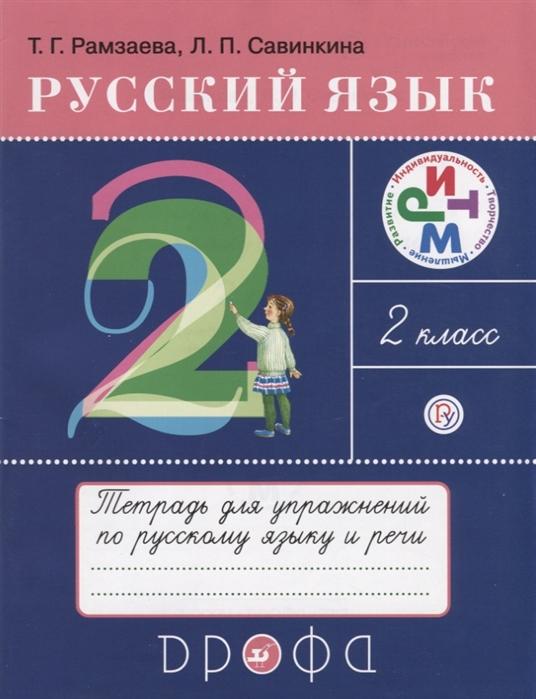 Русский язык 2 класс Тетрадь для упражнений по русскому языку и речи