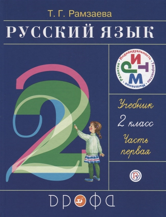 Русский язык 2 класс Часть 1 Учебник