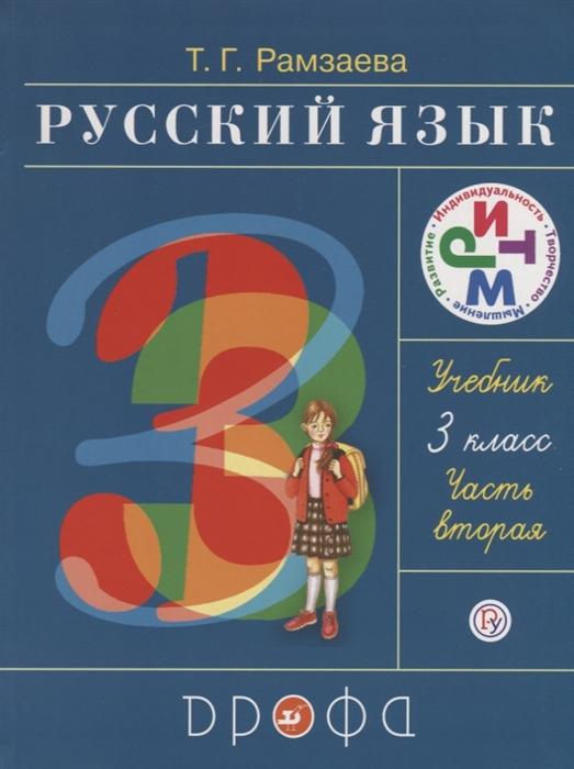 Русский язык 3 класс Часть 2 Учебник