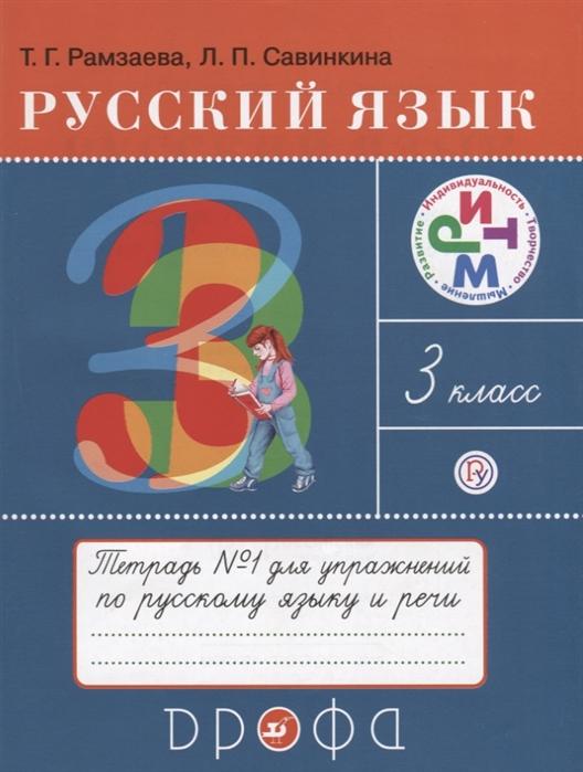 Русский язык 3 класс Тетрадь 1 для упражнений по русскому языку и речи К учебнику Т Г Рамзаеовй Русский язык 3 класс