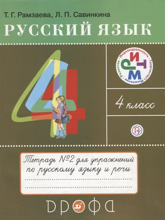 Русский язык 4 класс Тетрадь 2 для упражнений по русскому языку и речи К учебнику Т Г Рамзаевое Русский язык 4 класс
