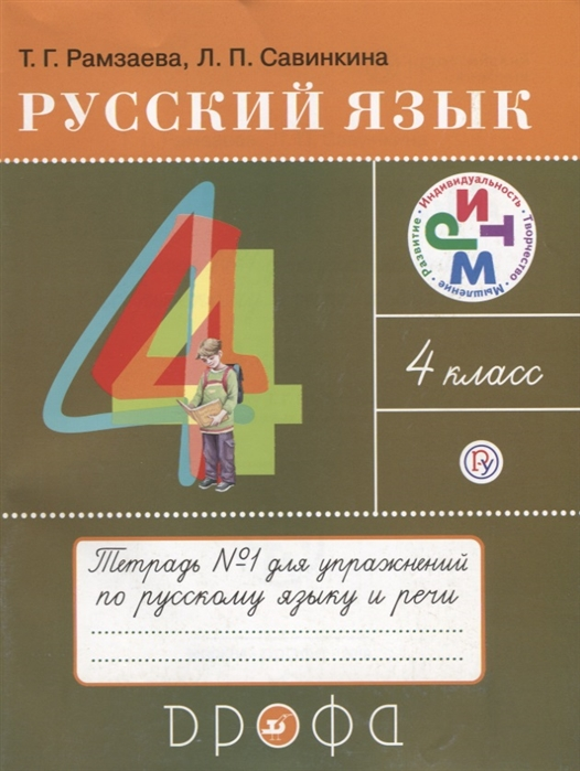 Русский язык 4 класс Тетрадь 1 для упражнений по русскому языку и речи К учебнику Т Г Рамзаевое Русский язык 4 класс