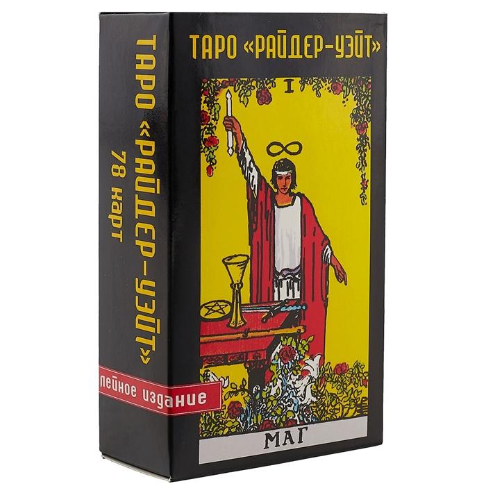 Таро Райдер-Уэйта подарочное издание