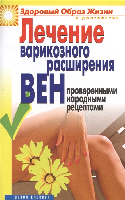 Андреева Е. Лечение варикозного расширения вен проверенными народными рецептами