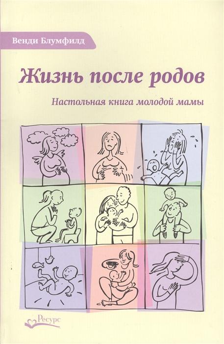 Блумфилд В. Жизнь после родов Настольная книга молодой мамы цена