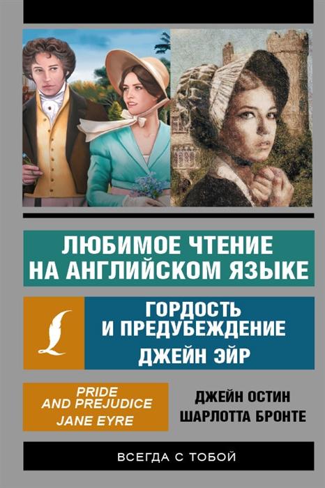 Бронте Ш., Остин Дж. Любимое чтение на английском языке Гордость и предубеждение Джейн Эйр