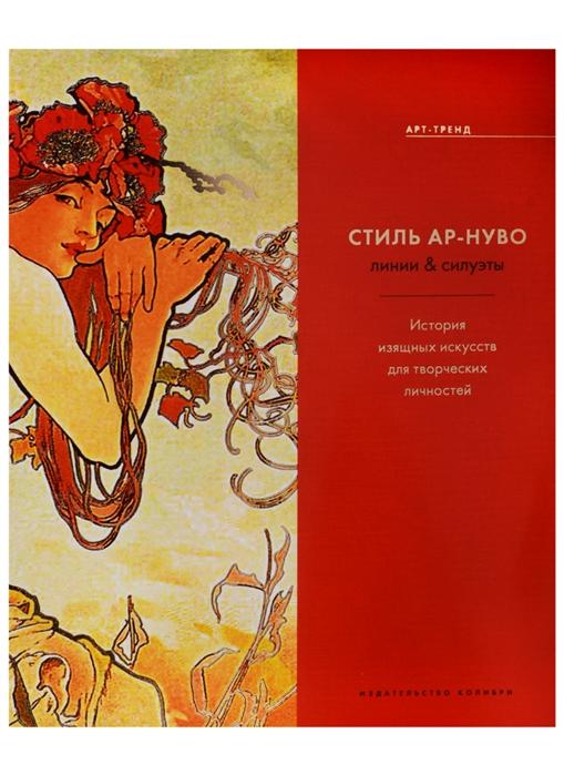 Графтон К. Стиль ар-нуво Линии силуэты История изящных искусств для творческих личностей
