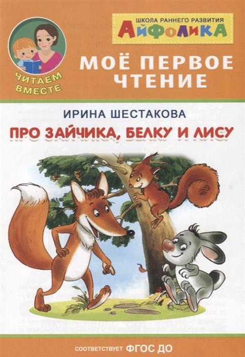 цена на Шестакова И. Про зайчика белку и лису