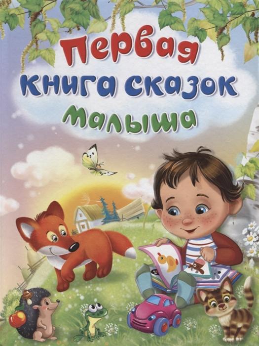 купить Новосельцева А. (ред.) Первая книга сказок малыша онлайн