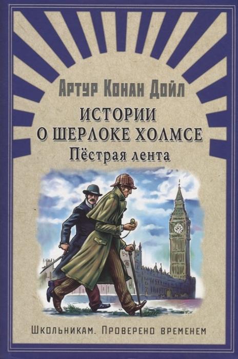 Дойл А. Истории о Шерлоке Холмсе Пестрая лента