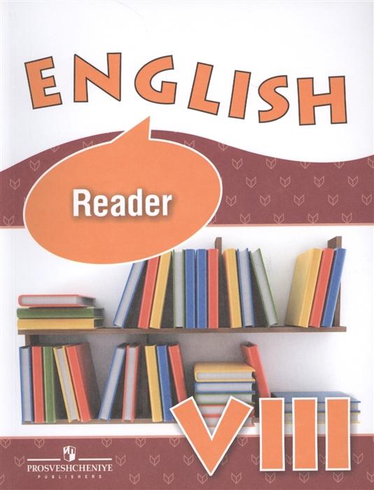 English Reader Английский язык Книга для чтения VIII класс Учебное пособие для общеобразовательных организаций и школ с углубленным изучением английского языка